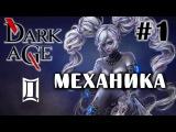 DarkAge 2014 Д - #1 - Механика