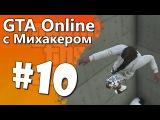 GTA 5 Online Смешные моменты с Михакером #10 - Приключения на крыше