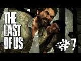 The Last of Us: Remastered - Прохождение #7 [Питтсбург]