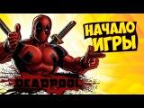 Прохождение Deadpool #1 Начало игры