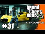 GTA 5 Online (PC) с Михакером #31 - Гонки на ПК и Первая победа Михакера