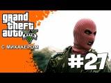 GTA 5 Online с Михакером #27 - Ограбление лесопилки