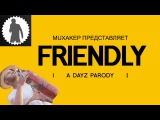 Friendly (DayZ пародия на песню Pharrell Williams) русские субтитры