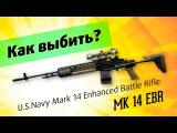 Warface: Как выбить MK 14 EBR из коробок удачи.