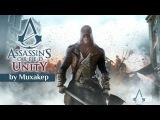 Assassin's Creed: Unity - Прохождение на русском #1