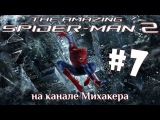 The Amazing Spider-Man 2 - Прохождение #7
