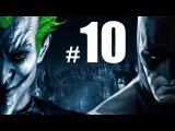 Прохождение игры Batman: Arkham Asylum #10
