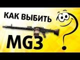 Как выбить MG3 из коробок удачи в Warface