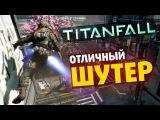 TitanFall - Отличный online шутер (ЗБТ)