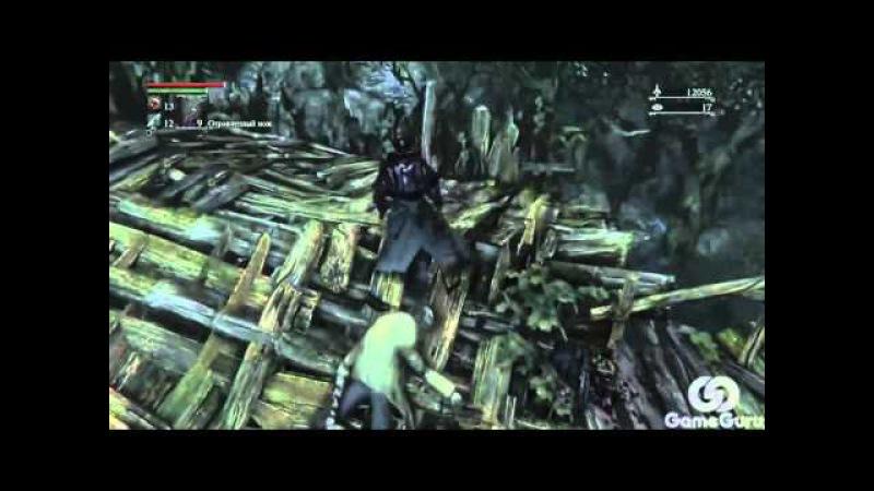 Прохождение Bloodborne: Порождение Крови — Часть 14:Мини-БОСС: Громовое Чудовище-Кот.Пушка aac