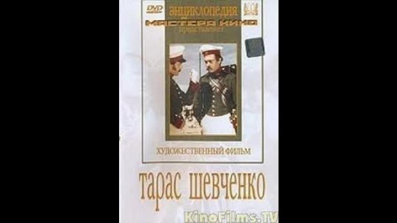 Х/ф Тарас Шевченко (1951)
