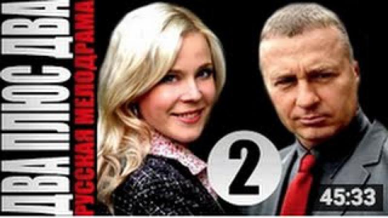 Два плюс Два 2 серия HD (2015). Мелодрама, сериал.