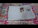 Мой личный дневник 2 /Дневник Насти