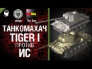 Tiger I против ИС - Танкомахач №14 - от ukdpe Арбузный и TheGUN World of Tanks