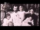 Император который знал свою судьбу Николай II