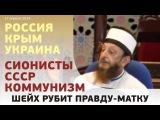 СМОТРЕТЬ ВСЕМ! Шейх Имран Назар Хосейн о России, Крыме... сионистах, коммунизме, С ...