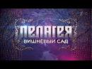 гр.ПЕЛАГЕЯ - концерт Вишневый сад HD (2012 год), эфир от 4.11.2015 на Первом канале