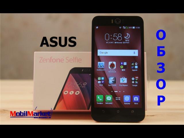 Обзор ASUS ZENFONE SELFIE - MSM8939, 3/32GB, 5.5 IPS FHD, 13/13MP, 3000 mAh .:MobilMarket.ru:.