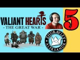 Часть 5 Уходим от Погони в Лабиринт Valiant Hearts The Great War прохождение на русском