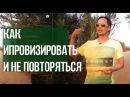 Как импровизировать и танцевать не повторяясь Как научиться импровизировать Александр Кусков