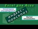 Поиск значения функция ИНДЕКС ПОИСКПОЗ INDEX MATCH Урок 7 Eugene Avdukhov Excel Для Всех
