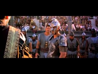 Гладиатор / Gladiator 2000 - русский трейлер