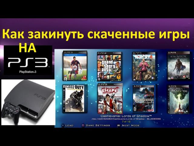 Как закинуть скачанные игры на Playstation3 / Пошагово!