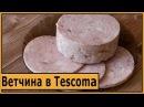 Ветчина в шинковаре Tescoma