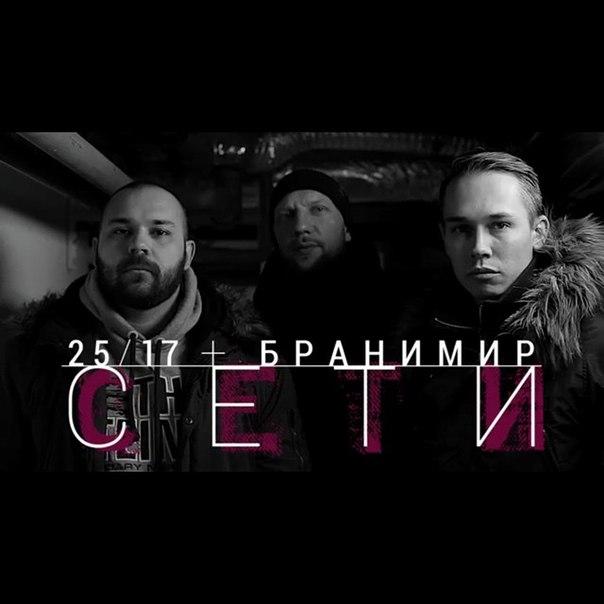 25/17 feat. Бранимир - Сети (2015)
