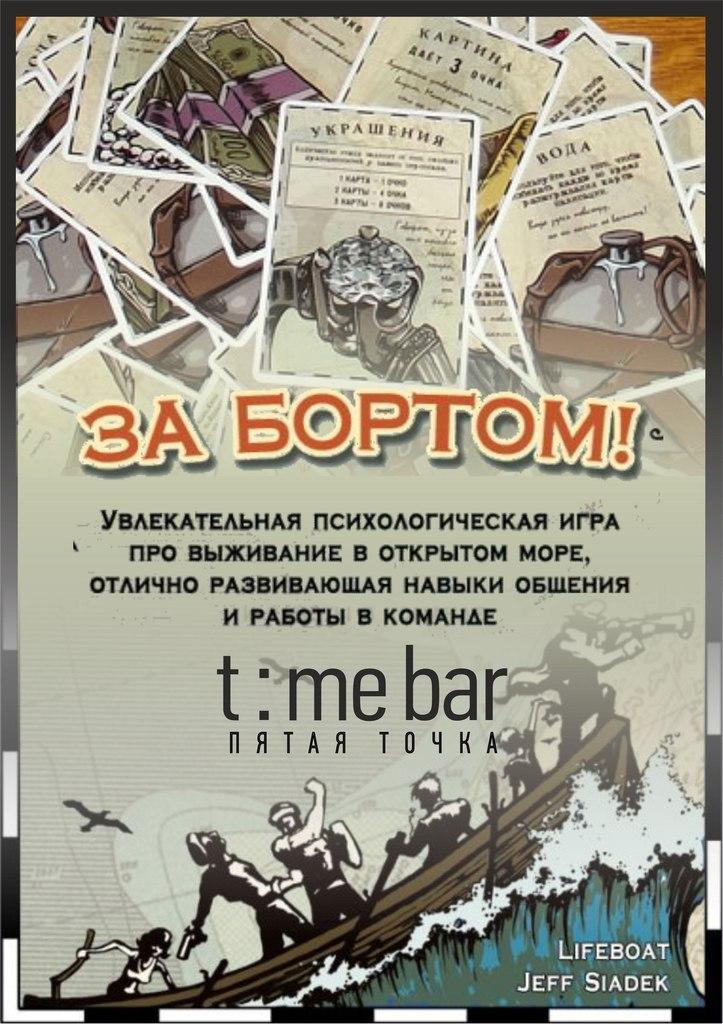 Афиша Хабаровск салонные игры / За бортом! / 23.04 19:00