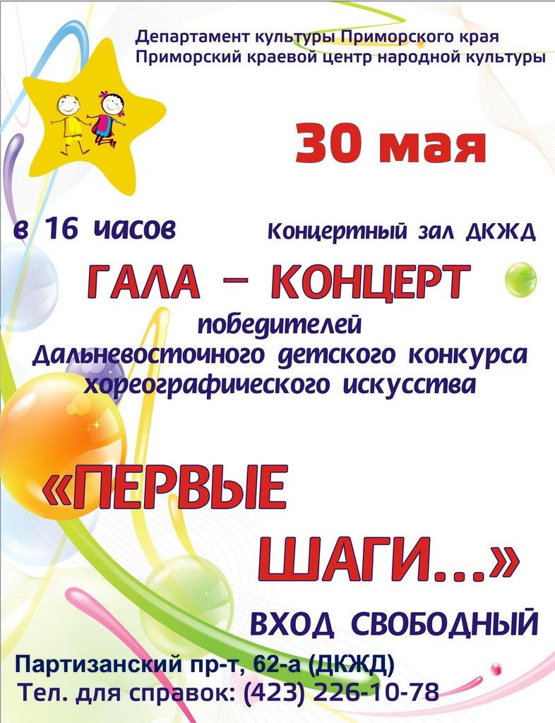 """Афиша Владивосток """"ПЕРВЫЕ ШАГИ..."""" 2015 год"""
