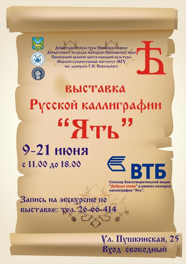 Афиша Владивосток Конкурс Русской каллиграфии «Ять»