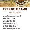 Зеркало | Стекло | Новокузнецк