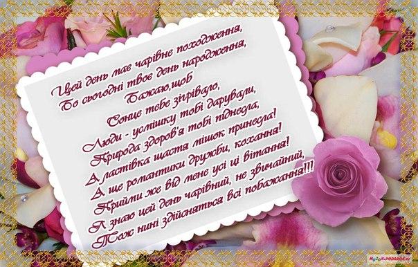 Поздравлению на украинском языке