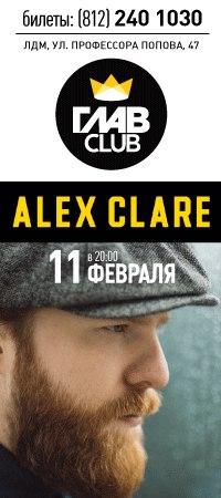 11.02 - Alex Clare - ГЛАВCLUB С-Петербург