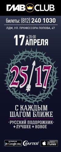 25/17 ** Санкт Петербург ** ГЛАВCLUB ** 17.04