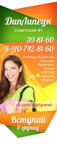 ДипЛипецк Дипломные курсовые в Липецке ВКонтакте Дипломные курсовые в Липецке