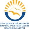 Научно-учебный центр кадров культуры, Красноярск