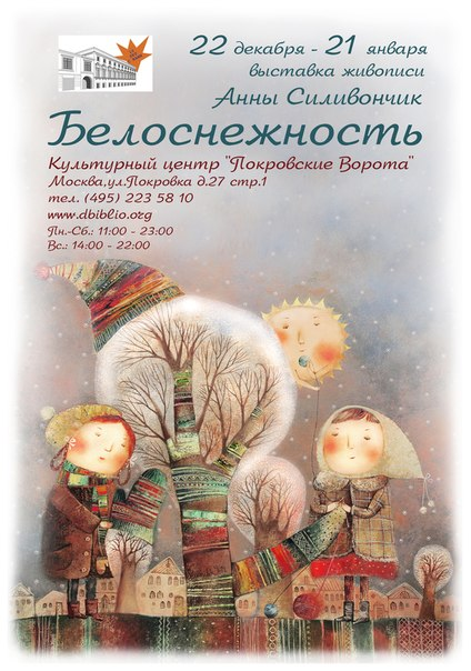 """""""Белоснежность"""" выставка живописи и графики Анны Силивончик"""