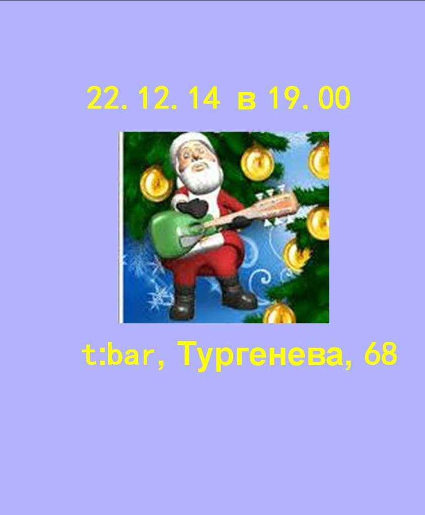 Афиша Хабаровск 40-й акустический-предновогодний