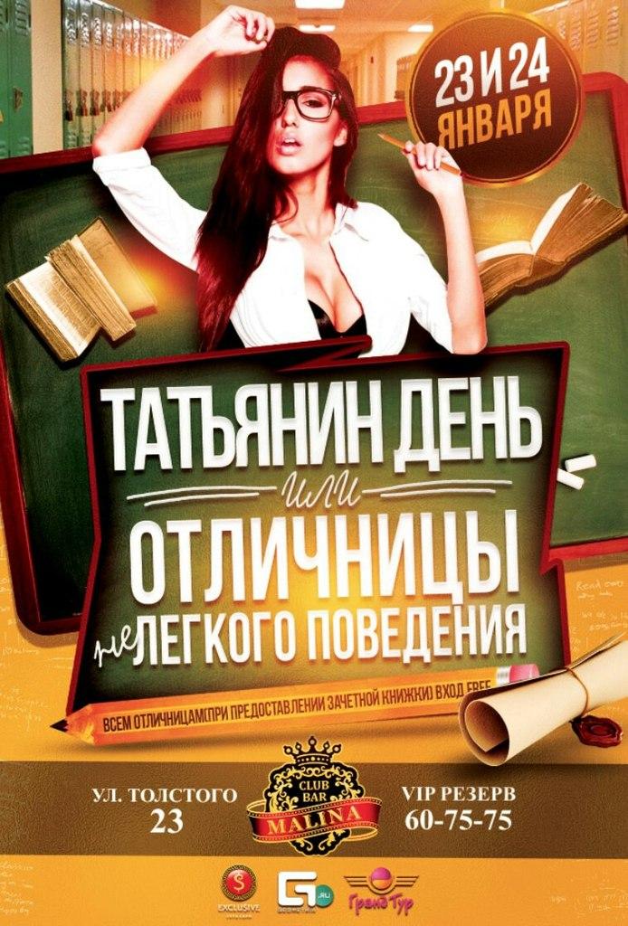 Афиша Улан-Удэ 23 и 24 января ТАТЬЯНИН ДЕНЬ
