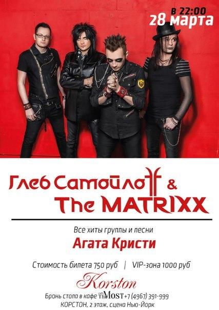 Афиша Серпухов The Matrixx в Корстон - Серпухов / 28 марта