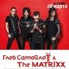 The Matrixx в Корстон - Серпухов | 28 марта