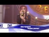 Анна Куликова - Бедная девочка
