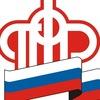 УПФР в Стародубском районе и г.Стародуб