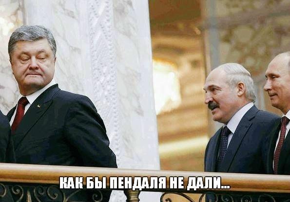 Порошенко Лукашенко Путин