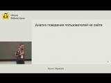 Школа вебмастеров Яндекс.Сайт. Зачем он и каким должен бытьЧасть 3. Основные показатели и методы измерения