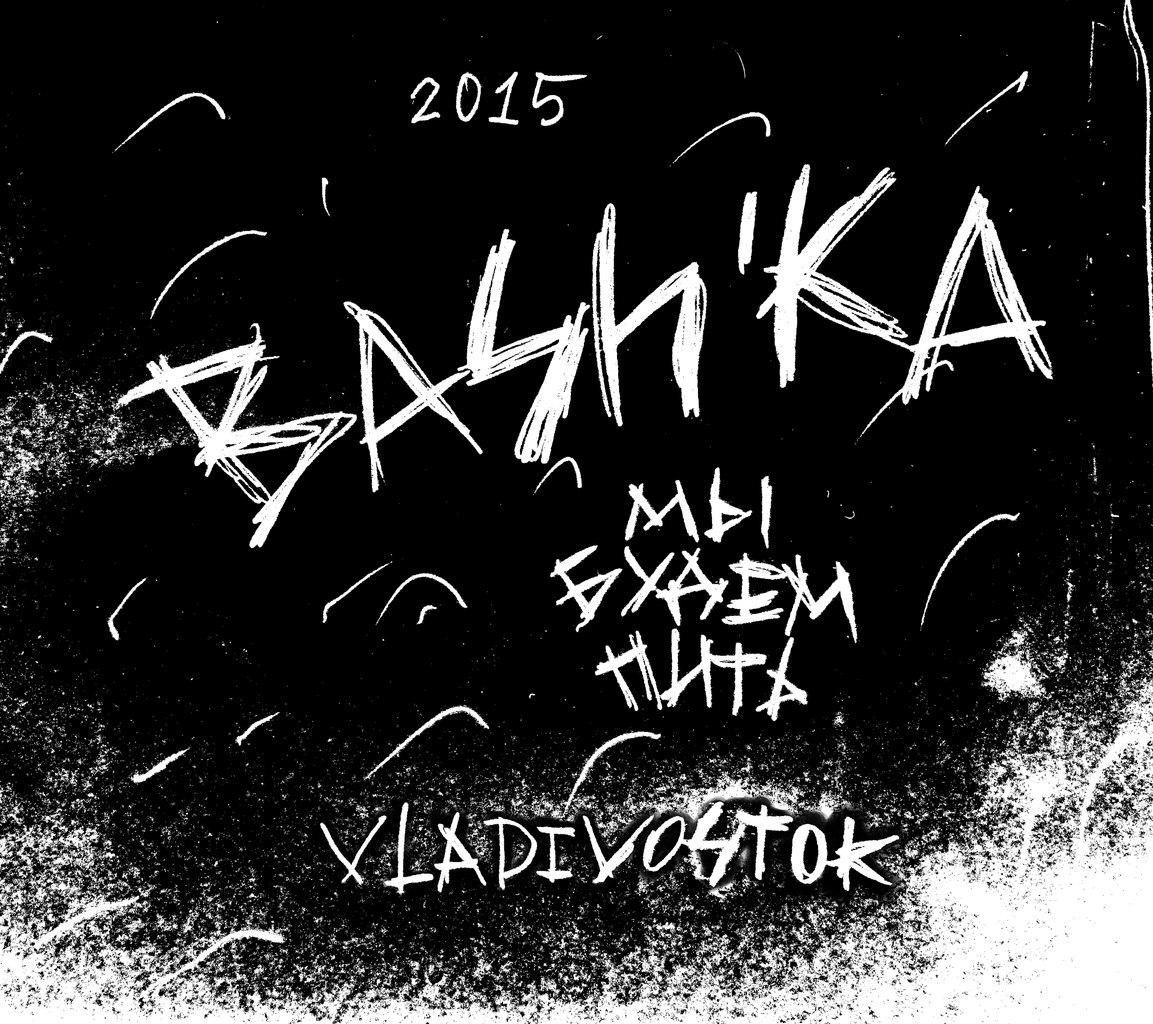 BASHKA - 2015 - Мы Будем Пить
