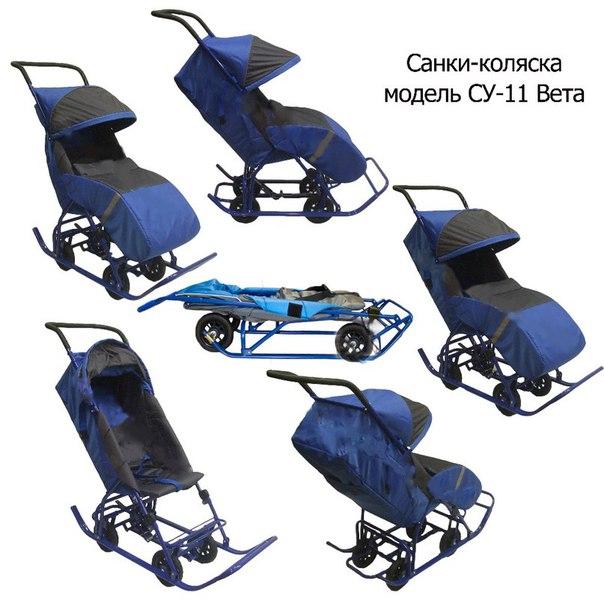 Санки-коляска СУ-11.2