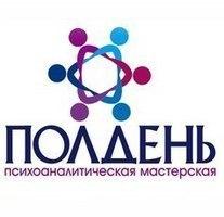 Афиша Новосибирск ПОЛДЕНЬ. Психоаналитическая мастерская